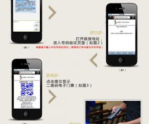 乌镇景区二维码电子门票上线销售