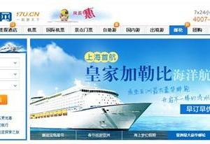 同程网邮轮频道上线 拓展海外自助游市场