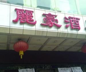 容桂丽豪酒店停业 员工聚集索要工资