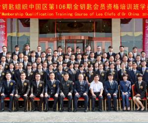 【第106期金钥匙会员资格培训班】在少林鹅坡禅武大酒店举办