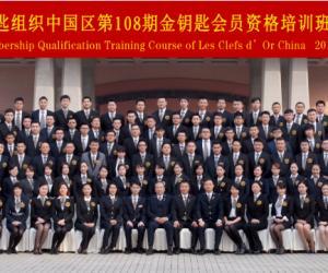 第108期金钥匙会员资格培训班在四川成都家园国际酒店举办