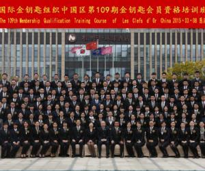 第109期金钥匙会员资格培训班在杭州湾环球酒店顺利举办