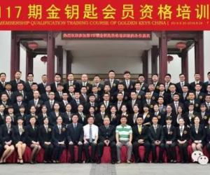 第117期金钥匙会员资格培训班于九华山君澜远航度假酒店举办