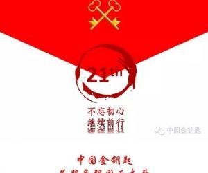 不忘初心继续前行│第21届中国金钥匙年会约定您!