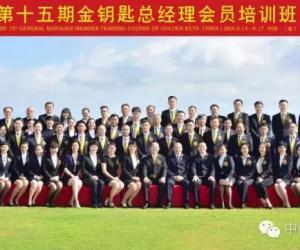 【第十五期金钥匙总经理会员培训班】在海南三亚凤凰岛度假酒店顺利开班!
