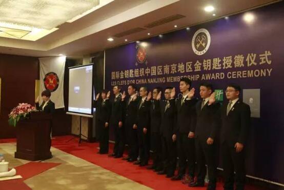 【总部动态】南京地区新增9名服务精英,壮大金钥匙...