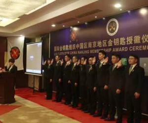 【总部动态】南京地区新增9名服务精英,壮大金钥匙团队!