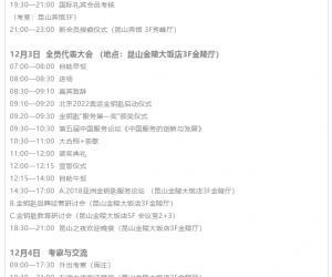 第二十三届中国金钥匙冬季年会日程安排