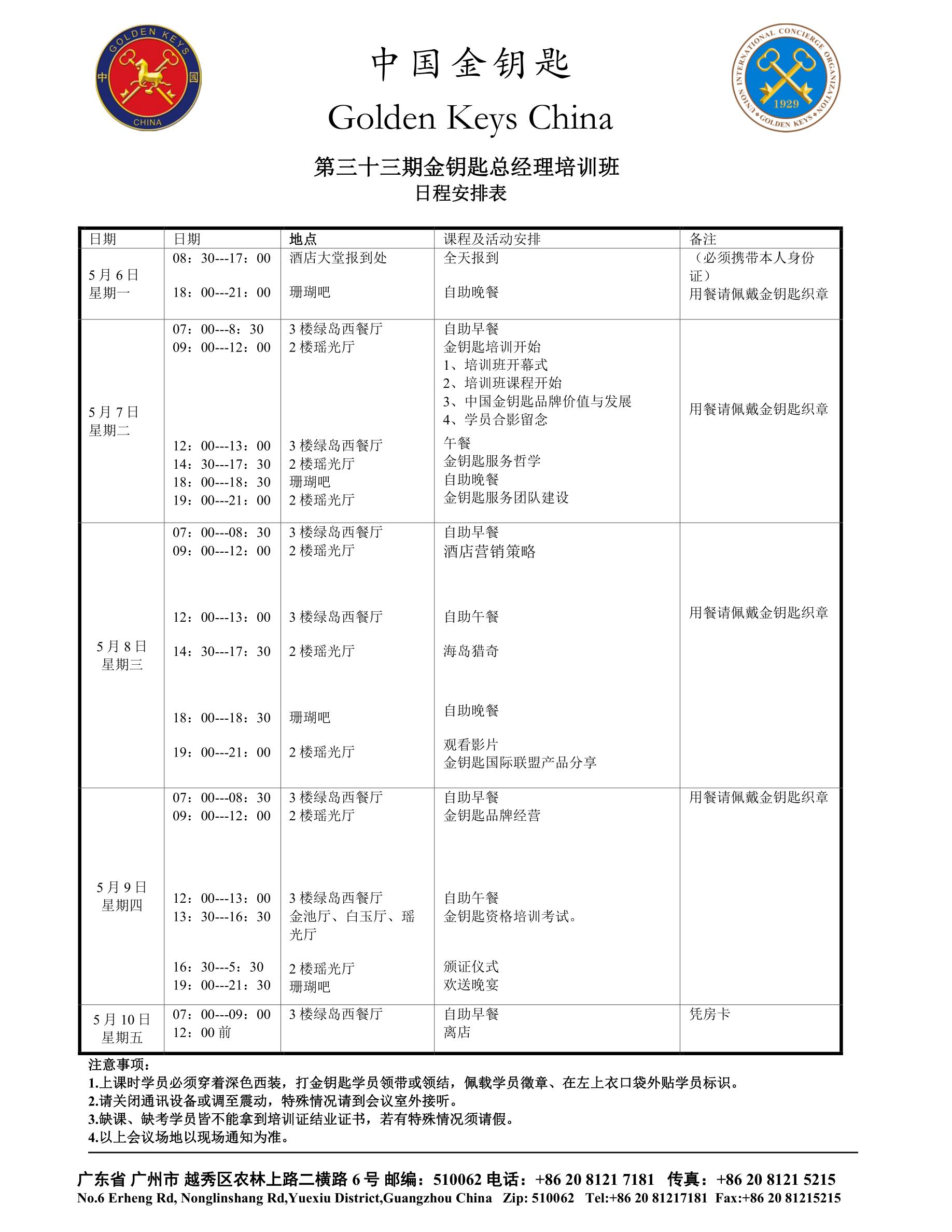 第三十三期金钥匙总经理培训班 日程安排表